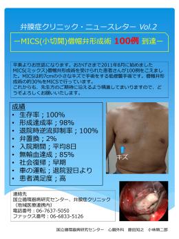弁膜症クリニック・ニュースレター Vol.2 ーMICS(小切開)僧帽弁形成術
