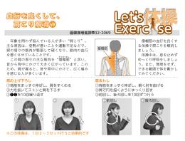 平成25年3月号「血行を良くして、肩こりを解消①」 [628KB pdfファイル]