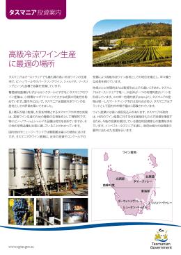 高級冷涼ワイン生産 に最適の場所