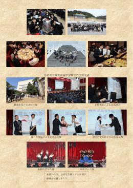台北市立萬芳高級中学校での学校交流