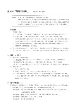 要旨と資料 - 東京大学鎌倉淡青会