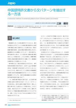 中国語特許文書から文パターンを抽出する一方法