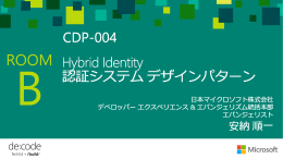 Hybrid Identity ~ 認証システムデザインパターン