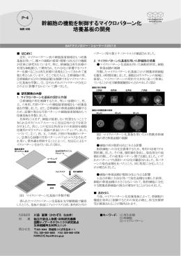 幹細胞の機能を制御するマイクロパターン化 培養基板の開発