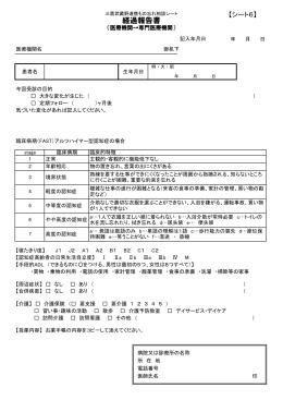 【シート6】経過報告書(PDFファイル 131KB)