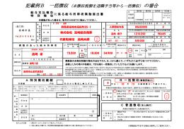 給与支払報告書と総括表の書き方徹底ガイド|給与 …