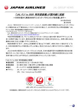 「JAL FLY to 2020 特別塗装機」が国内線に就航