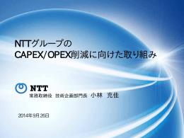 NTTグループの CAPEX/OPEX削減に向けた取り組み