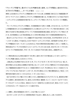 """""""アコーディア問題""""を、最大ライバルの PGM社長に直撃"""
