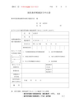 被扶養者軽減該当申出書(PDF128KB)