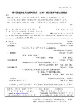 第4回福岡県病院薬剤師会 妊婦・授乳婦薬物療法研修会