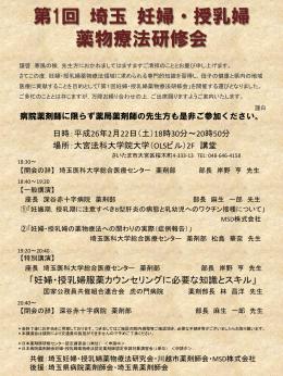 2月22日(土) 第1回埼玉・妊婦・授乳婦薬物療法研修会