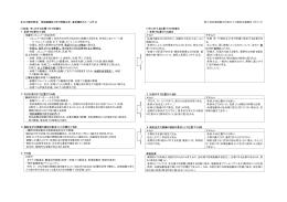 第5回会議資料 [25KB pdfファイル]