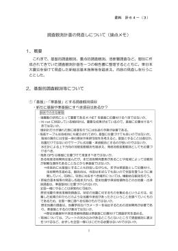 論点メモ - 地震調査研究推進本部