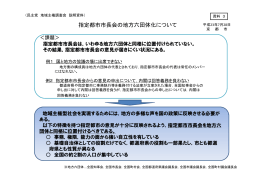 資料3 指定都市市長会の地方六団体化について(京都市)