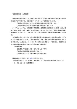 社会貢献活動(公開講座) 社会貢献活動の一環として、四国大学古川