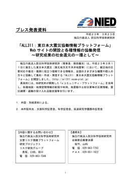 ALL311:東日本大震災協働情報プラットフォーム