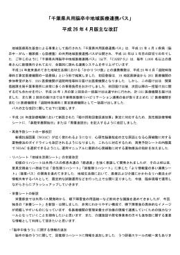 「千葉県共用脳卒中地域医療連携パス」 平成 26 年 4 月版主な改訂