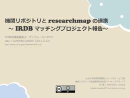 JAIRO Cloud & researchmap:機関リポジトリと研究者DBの連携をクラウドへリフトさせる
