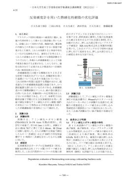 反発硬度計を用いた熱硬化性樹脂の劣化評価