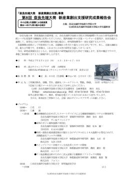 第8回 奈良先端大発 新産業創出支援研究成果報告会