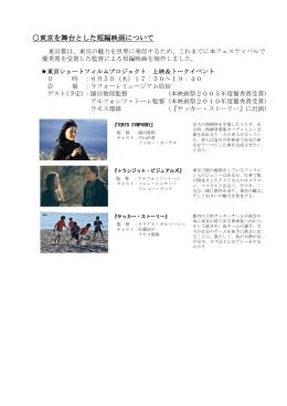 東京を舞台とした短編映画について