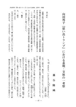 短編小説の名手向田邦子逝いて十三星霜。 文学的向田邦 子論は物され