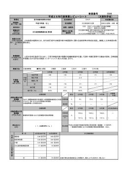 0366若手映画作家等の育成 (PDF:143KB)