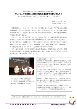 「もうひとつの京都」が第四回観光映像大賞を受賞しました!