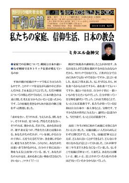 家庭での信仰について、韓国と日本の違い なぜ韓国では