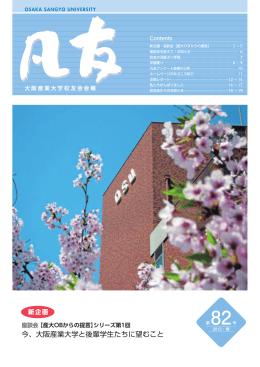 今、大阪産業大学と後輩学生たちに望むこと