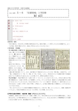 5・6 「位置情報」と刊印修