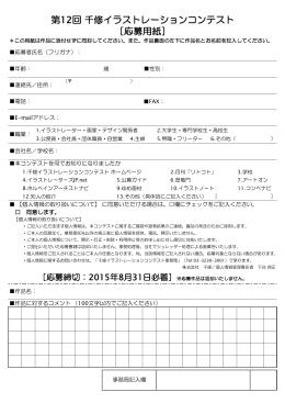 応募用紙ダウンロード (PDF:70KB)