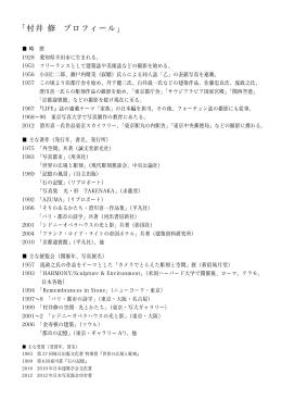 村井 修 CV - nap gallery