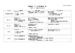 2015年スケジュール