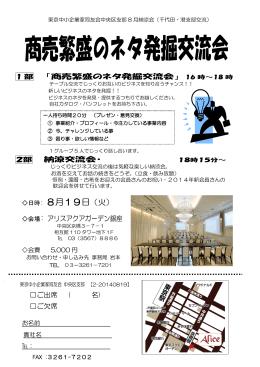 日時: 8月19日(火) - 東京中小企業家同友会・中央区支部