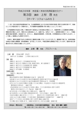 木住協 耐火建築物設計 - 日本木造住宅産業協会
