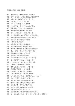 方言形と用例PDFファイル