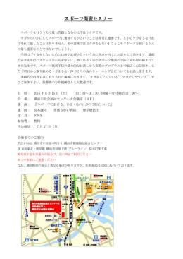 こちら - 神奈川県理学療法士会