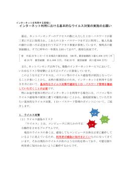 インターネット利用における基本的なウイルス対策の実施のお願い