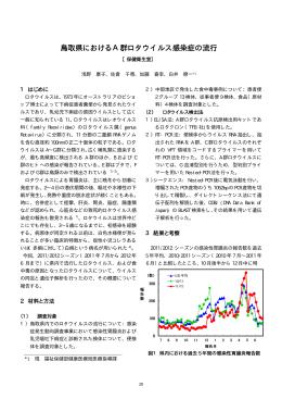 鳥取県におけるA群ロタウイルス感染症の流行(PDF:595KB)