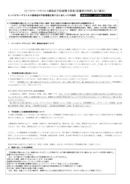 ヒトパピローマウイルス感染症予防接種予診票(保護者が同伴