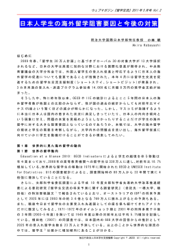 【論文】日本人学生の海外留学阻害要因と今後の対策