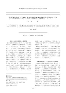 歯の喪失防止における健康の社会的決定要因へのアプローチ