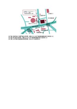 兵庫県ビジネスサポート センター・東京 (都道府県会館13階)