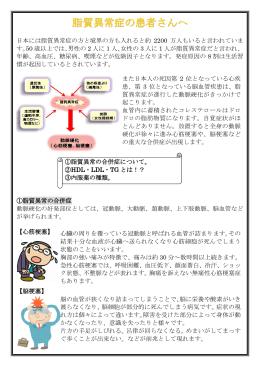 脂質異常症の患者さんへ(PDF)