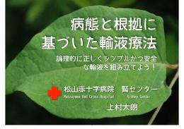 病態と根拠に 基づいた輸液療法 - 日本赤十字社 松山赤十字病院
