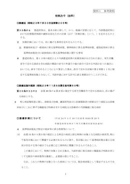 資料1 参考資料 根拠法令(抜粋)