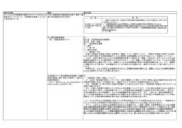 資料の記載 根拠 規定内容 ①2人以上の常勤職員の雇用又は500万円