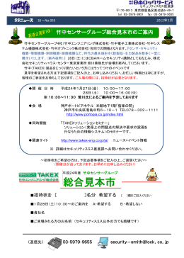 pdf - 株式会社日本ロックサービス セキュリティスミス事務局